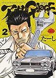 アーサーガレージ 新装版 2 (2巻) (YKコミックス)