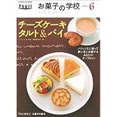 お菓子の学校(6) チーズケーキ、タルト&パイ (GAKKEN HIT MOOK)