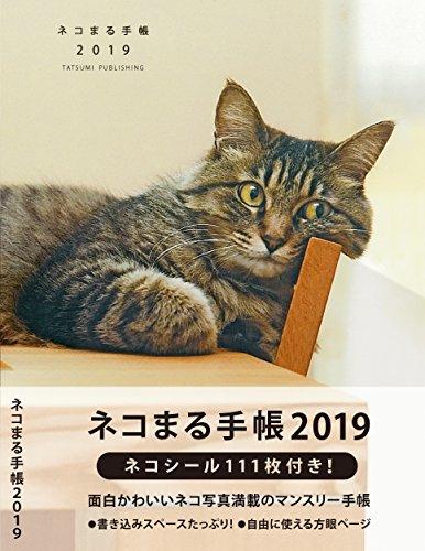 ネコまる手帳2019(仮)