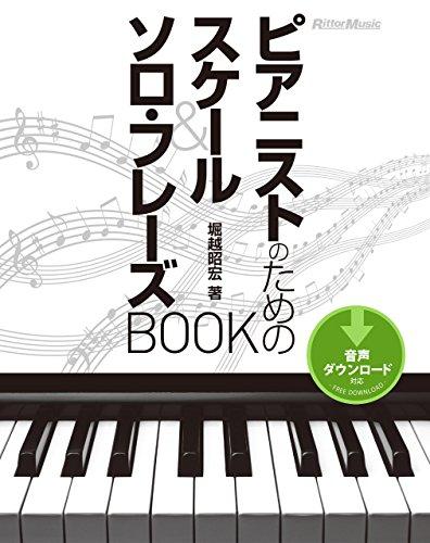 ピアニストのためのスケール&ソロ・フレーズBOOKの詳細を見る