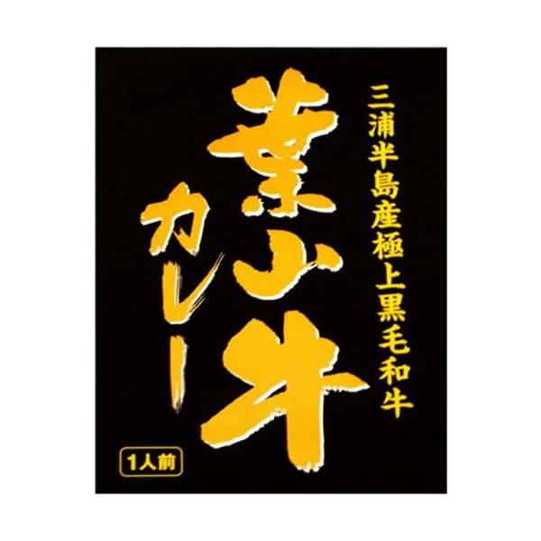 葉山牛カレー 210gの商品画像