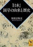 「日本」 国号の由来と歴史 (講談社学術文庫)
