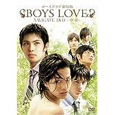 BOYS LOVE 劇場版 ナビゲートDVD ~序章~
