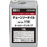 ガレージ・ゼロ チェーンソーオイル オールシーズンタイプ 【ISO VG110】 18L GZAL88