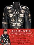 キング・オブ・スタイル: 衣装が語るマイケル・ジャクソンの世界 画像