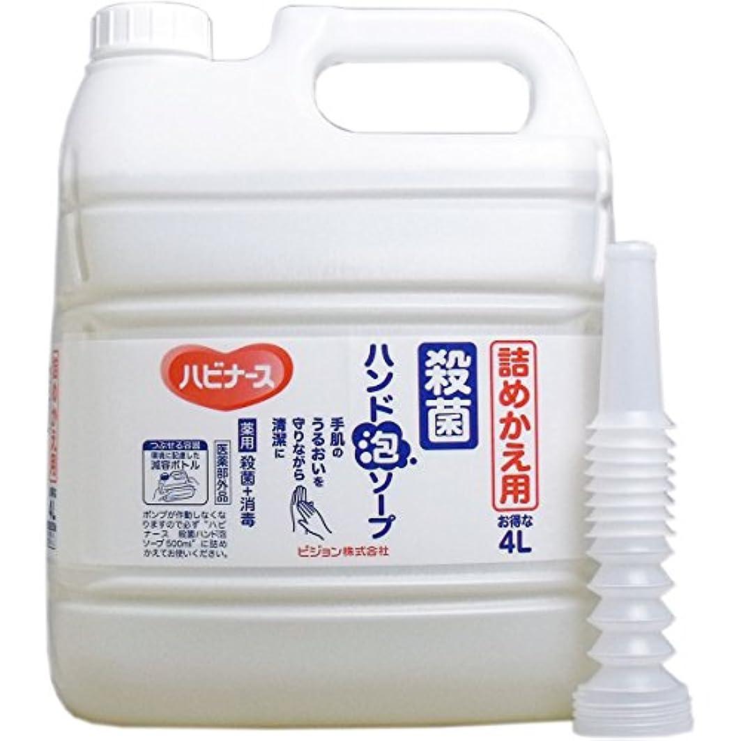 クール主流指定ピジョン ハビナース 殺菌ハンド泡ソープ 詰替用 4L