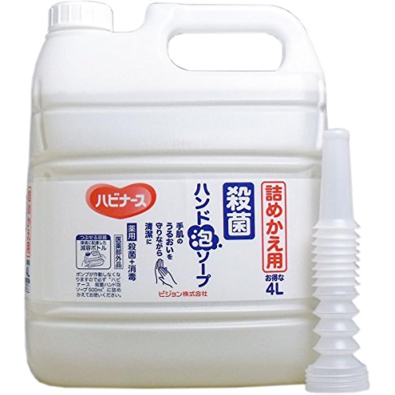気分が悪いスリンク想像力ピジョン ハビナース 殺菌ハンド泡ソープ 詰替用 4L
