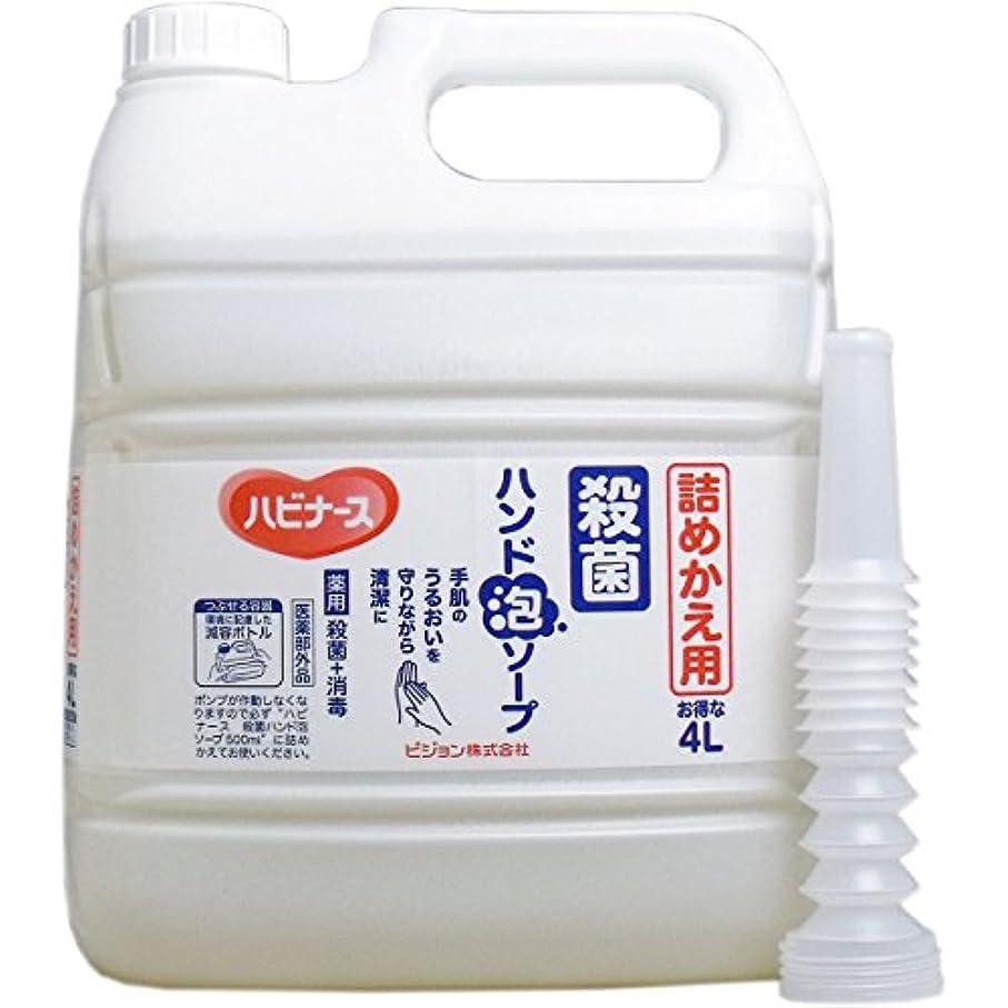 マウスピースオーディションアーティファクトピジョン ハビナース 殺菌ハンド泡ソープ 詰替用 4L