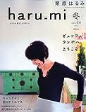栗原はるみ haru_mi (ハルミ) 2010年 01月号 [雑誌]