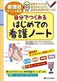 循環器ナース1年生 自分でつくれるはじめての看護ノート