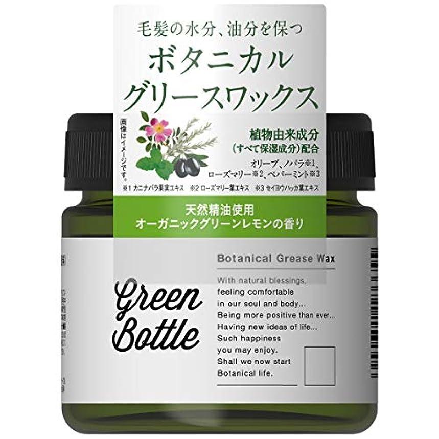 染色腹部行き当たりばったりグリーンボトルボタニカルヘアワックス