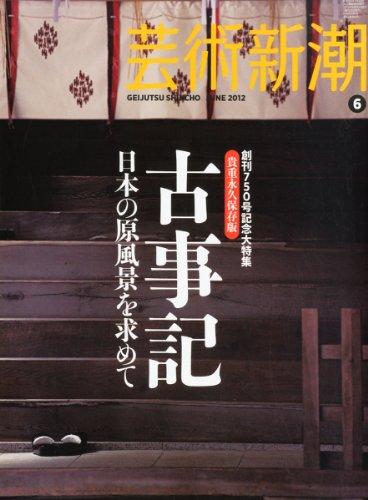 芸術新潮 2012年 06月号 [雑誌]