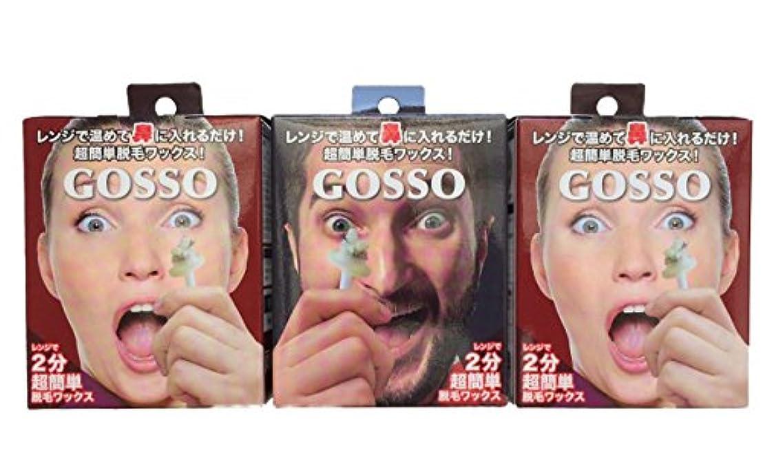 信頼性思い出させるいつもGOSSO ゴッソ ブラジリアンワックス鼻毛脱毛セット(3個セット)