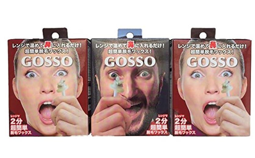 リネン操作可能ブースGOSSO ゴッソ ブラジリアンワックス鼻毛脱毛セット(3個セット)