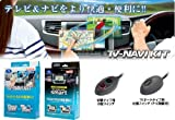 データシステム TVNAVI-KIT 日産 標準装備&メーカーオプション フェアレディZ ロードスター含Z34 H21.10~ NTN-64A(オートタイプ)