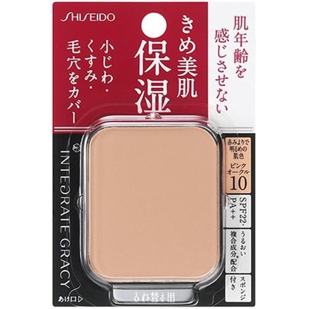 蓮泥棒バリー資生堂 インテグレート グレイシィ モイストパクト ピンクオークル10(レフィル) 11g