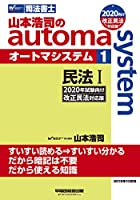 司法書士 山本浩司のautoma system (1) 民法(1) (基本編・総則編) 2020年試験向け 改正民法対応版 (W(WASEDA)セミナー 司法書士)
