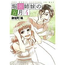 堀居姉妹の五月(4) (Kissコミックス)