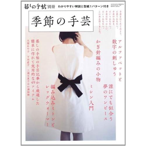 暮しの手帖別冊 季節の手芸 2012年 05月号