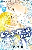 ピーチガールNEXT(7) (BE・LOVEコミックス)