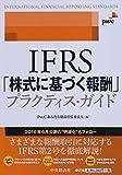 IFRS「株式に基づく報酬」プラクティス・ガイド