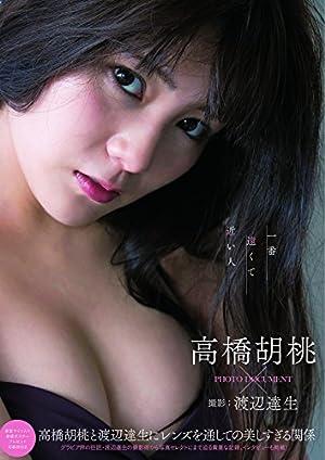 高橋胡桃×渡辺達生 PHOTO DOCUMENT 「一番遠くて近い人」 (TOKYO NEWS MOOK 605号)