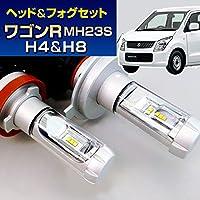(LEDヘッド&フォグセット) ヘッドライト H4& フォグランプ H8(スズキ)ワゴンR(MH23S)(H20.9~24.8)ハロゲン仕様車