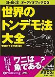 [オーディオブックCD] 世界のトンデモ法大全 (<CD>) (<CD>)