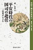 平安時代の国司の赴任 (日記で読む日本史)