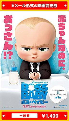 『ボス・ベイビー』映画前売券(一般券)(ムビチケEメール送付タイプ)