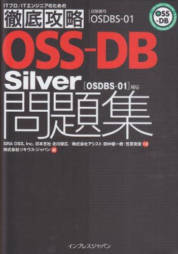 徹底攻略 OSS-DB Silver問題集[OSDBS-01]対応 (ITプロ/ITエンジニアのための徹底攻略)の詳細を見る