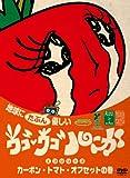 ウゴウゴ・ルーガDVD 地球にたぶん優しいエコシリーズ カーボン・トマト・オフセットの巻(トマトちゃん)