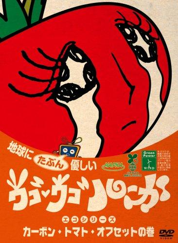 ウゴウゴ・ルーガDVD 地球にたぶん優しいエコシリーズ カーボン・トマト・オフセットの巻トマトちゃん