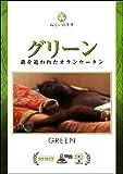 グリーン 森を追われたオランウータン [DVD]