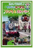 たのしくうたおう♪きかんしゃトーマス ソング&ストーリー [DVD]