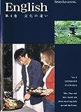 スピードラーニング 第4巻「文化の違い」