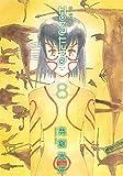 新装版 なるたる(8) (KCデラックス アフタヌーン)