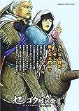 センゴク権兵衛(11) (ヤンマガKCスペシャル) 画像