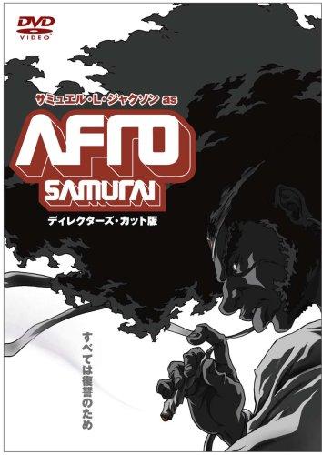 AFRO SAMURAI ディレクターズ・カット完全版 [DVD]の詳細を見る