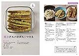ひとつの野菜で作る 常備菜 画像