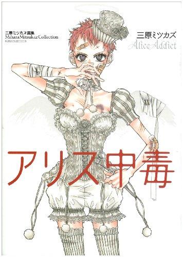 アリス中毒―三原ミツカズ画集 (ヌーベルグーMOOK)の詳細を見る