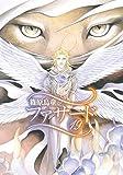 ファサード(19) (ウィングス・コミックス)
