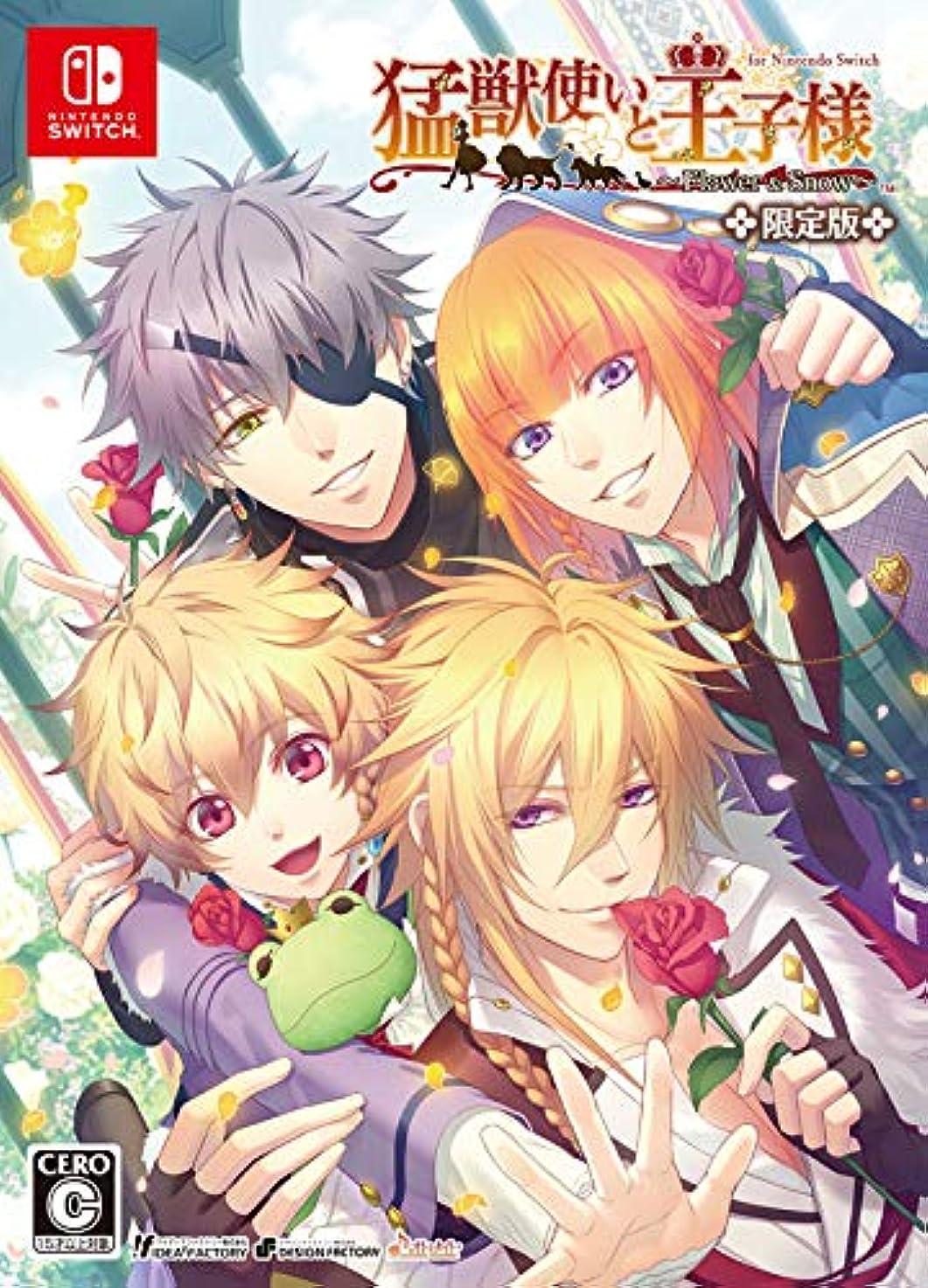 周辺試みこだわり猛獣使いと王子様 ~Flower & Snow~ for Nintendo Switch 限定版