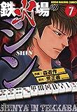 鉄火場のシン(7) (近代麻雀コミックス)