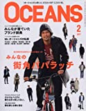 OCEANS(オーシャンズ) 2017年 02 月号 [雑誌]