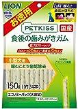 ペットキッス (PETKISS) 食後の歯みがきガム 低カロリータイプ 小型犬 用 エコノミーパック(大容量) 150g