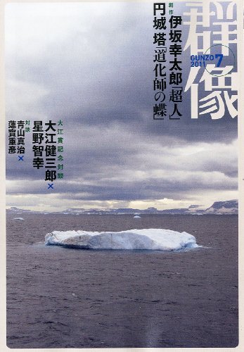 群像 2011年 07月号 [雑誌]の詳細を見る