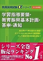 学習指導要領・教育振興基本計画・答申・通知 (教員採用試験アルファシリーズ)
