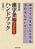 東京堂出版 有岡 シュン崖 新装版 漢字条幅まるわかりハンドブックの画像