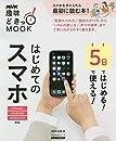 5日ではじめる!5日で使える! はじめてのスマホ (生活実用シリーズ NHK趣味どきっ!MOOK)